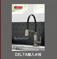 デルタ2017カタログ