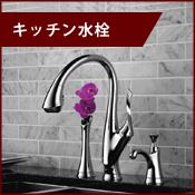 輸入キッチン水栓