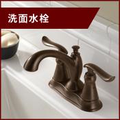 輸入洗面水栓