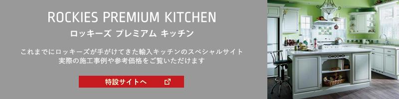 至福の輸入キッチン