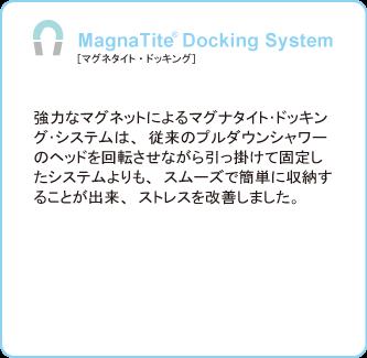 MagnaTile Docking System