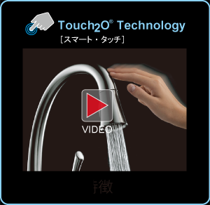 Touch2O Technology