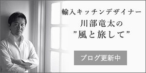 川部竜太ブログ
