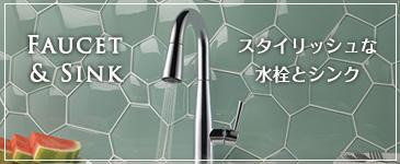 輸入水栓・シンク