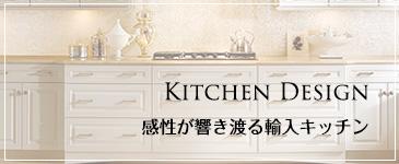 輸入キッチン