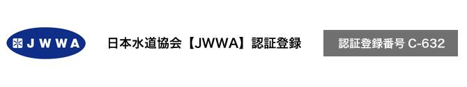 JWWA 認証登録番号C-632