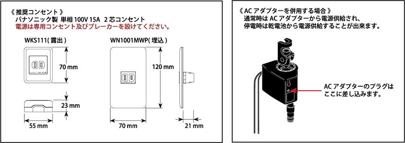タッチ水栓専用ACアダプター